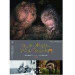 東京藝大「コンテンポラリーアニメーション入門」 注目作家3人が来日トーク