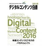 「デジタルコンテンツ白書2016」発刊 2015年のコンテンツ産業は前年並み12兆505億円