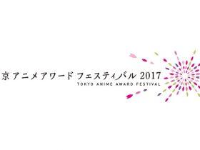 東京アニメアワードフェスティバル2017