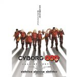 IGポート、新作「CYBORG009」の製作委員会を子会社化 石森プロと共同出資