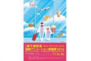 新千歳空港国際アニメーション映画祭2016