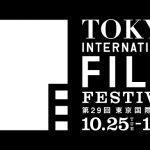 東京国際映画祭でアニソンのスペシャルイベント開催 子ども部門、ティーンズ部門も新設