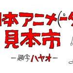 日本アニメ(ーター)見本市から12作品を一週間限定上映、「機動警察パトレイバー REBOOT」も