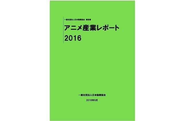 アニメ産業レポート2016
