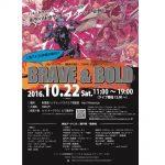 海外作家と日本のマンガ家が競演 秋葉原でコミックコンベンション「ブレイブ・アンド・ボールド」