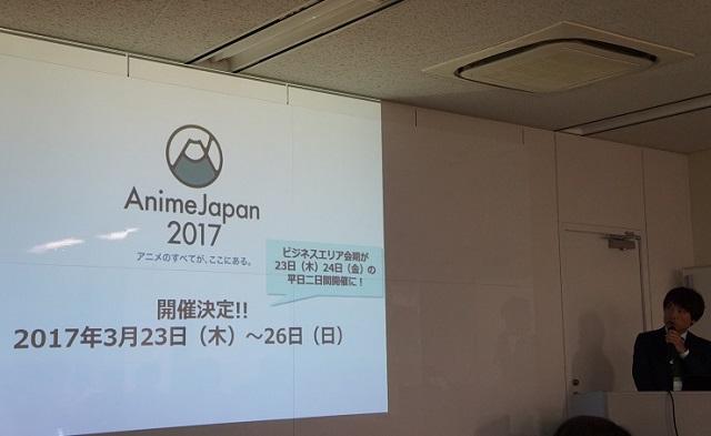 AnimeJapan アニメジャパン
