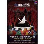 韓国・富川国際アニメーション映画祭 「君の名は。」が長篇部門コンペ作品に