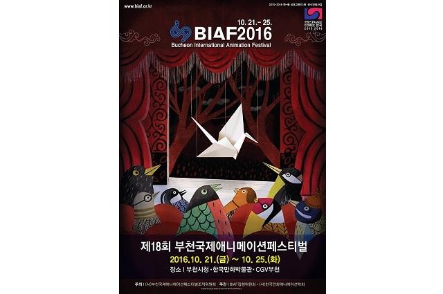 第18回富川国際アニメーシュン映画祭