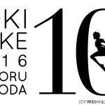 10年目の細田守監督「時をかける少女」、ファンに根強い人気で名古屋・大阪でも限定上映