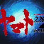 「宇宙戦艦ヤマト2202 愛の戦士たち」全7章 2017年2月スタート 配信はESTが先行