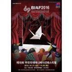 韓国・富川アニメーション映画祭で「君の名は。」2冠獲得、台湾で週末興収1位