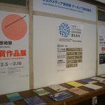文化庁 メディア芸術祭 20周年企画展―変える力