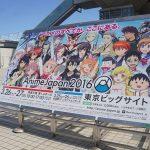 AnimeJapan 2017開催概要発表 メインエリア大幅拡大、ビジネスデイは平日2日間