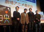 「劇場アニメ最前線」片渕須直、神山健治、瀬下寛之