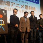 「劇場アニメ最前線」片渕須直、神山健治、瀬下寛之 3監督が語るそれぞれの映像と挑戦