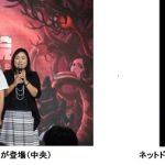 伊藤潤二のホラーマンガ 中国でネットドラマ化、広がる日本コンテンツの実写化