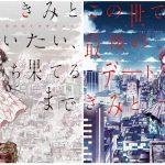 新人作家・坊木椎哉 KADOKAWAと集英社で同時デビュー 発売告知も2社連動