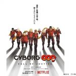 「CYBORG009 CALL OF JUSTICE」Netflixが独占配信 劇場版を全12話に構成