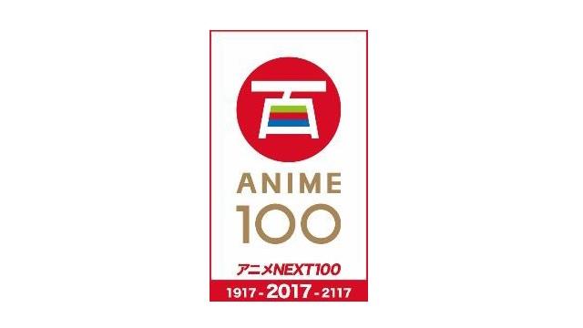アニメ NEXT100