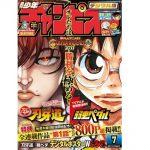 「弱虫ペダル」も「刃牙道」も連載と同時 「週刊少年チャンピオン」電子版が雑誌と同日発売
