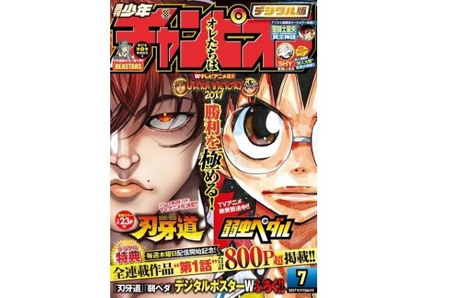 「週刊少年チャンピオン」電子版