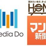 メディアドゥがメディア事業拡大、情報サイト「マンガ新聞」・マンガ書評「HONZ」を子会社化
