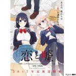 DeNA「マンガボックス」から初TVアニメ化 「恋と噓」17年夏放送開始