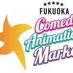 海外有力アニメーションプロデューサーが語る 3月21日、22日福岡で開催