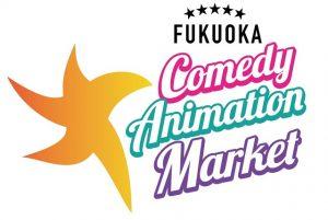 COMEDY ANIMATION MARKET FUKUOKA 2017