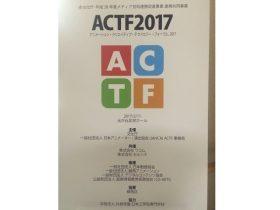 アニメーション・クリエイティブ・テクノロジー・フォーラム(ACTF)2017