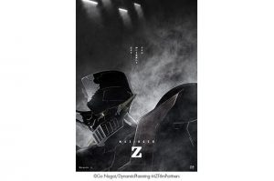 「劇場版 マジンガーZ」