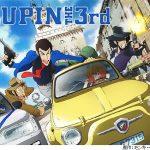 「ルパン三世」最新テレビシリーズが米国TV放送決定 6月スタート
