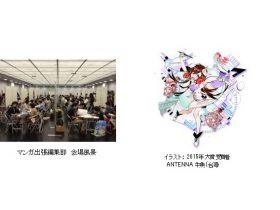 京都国際漫画賞