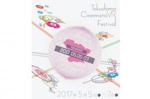 徳島VR映像祭