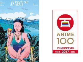 アヌシー ANIME NEXT 100