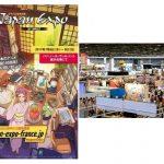 パリ・Japan Expoで日本アニメ100年特集 2017年は24万人目指して650社が参加