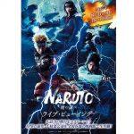 ステージ版「NARUTO」世界6ヶ国地域でライブビューイング 海外に広がる2.5次元