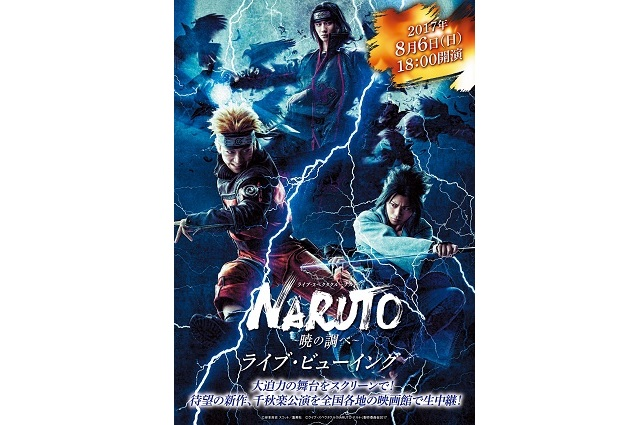 『「NARUTO-ナルト-」~暁の調べ~』
