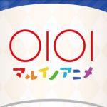 丸井グループがアニメ本格進出 テレビアニメ製作委員会に出資を開始