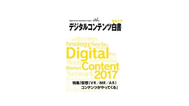 「デジタルコンテンツ白書2017」
