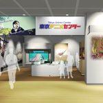 「東京アニメセンター in DNPプラザ」10月28日オープン 市ヶ谷からアニメ文化発信