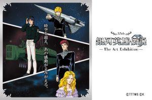 35th 銀河英雄伝説~The Art Exhibition