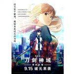 「劇場版 ソードアート・オンライン」、深夜アニメ作品初の中国全国公開 初週末3位スタート