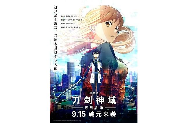 『劇場版 ソードアート・オンライン -オーディナル・スケール-』中国