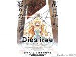 アニメ『Dies irae』