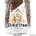 10月スタート「Dies irae」 12話までTV放送、13話~18話は配信限定