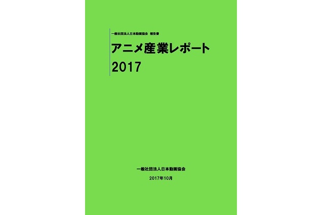 「アニメ産業レポート2017」