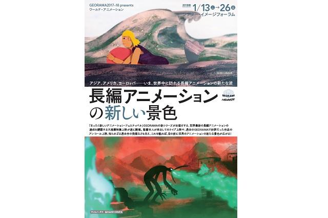 「GEORAMA2017-18 presents ワールド・アニメーション長編アニメーションの新しい景色」