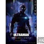「ULTRAMAN」フル3DCGアニメ製作発表 2019年公開、監督に神山健治と荒牧伸志