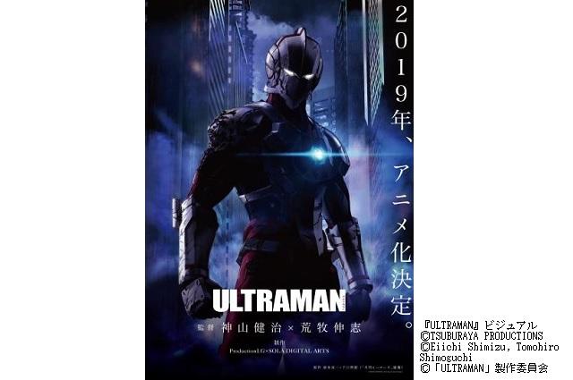 『ULTRAMAN』 アニメ
